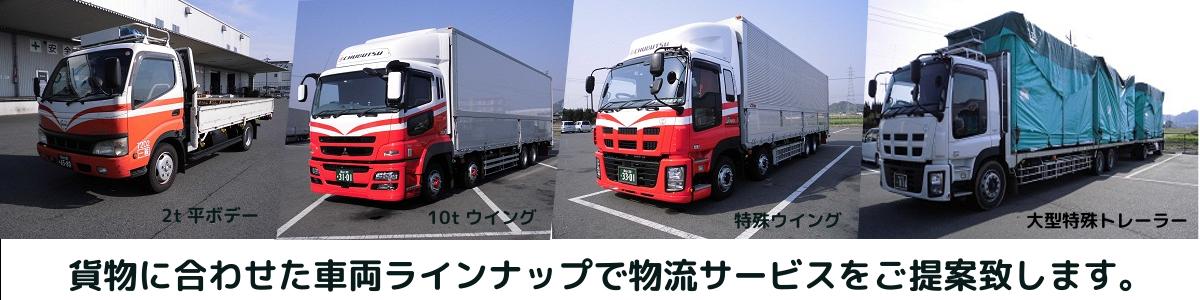 貨物に合わせた車両ラインナップで物流サービスをご提案いたします。